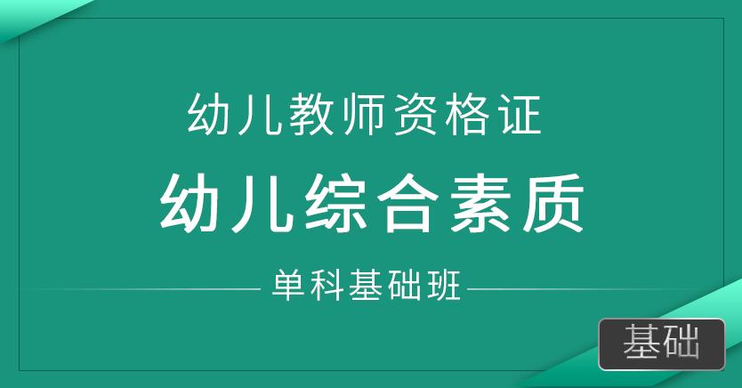 幼儿教师资格证-幼儿综合素质(单科基础班)