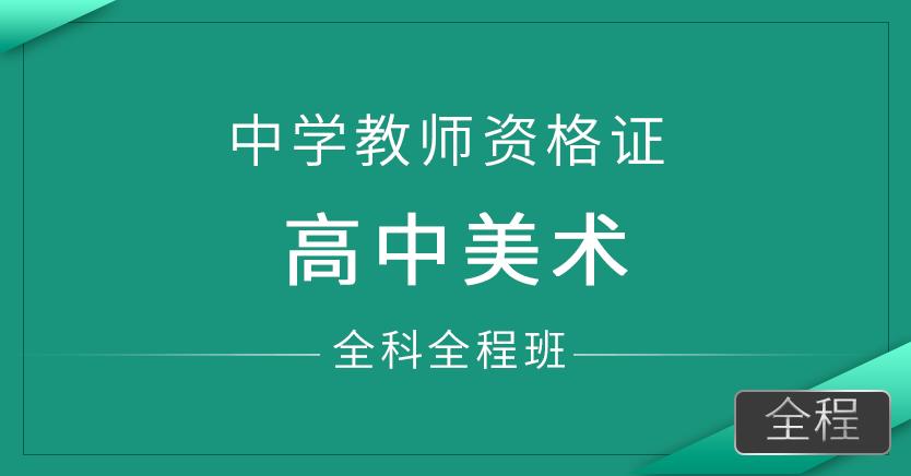 中学教师资格证-高中美术(全科全程班