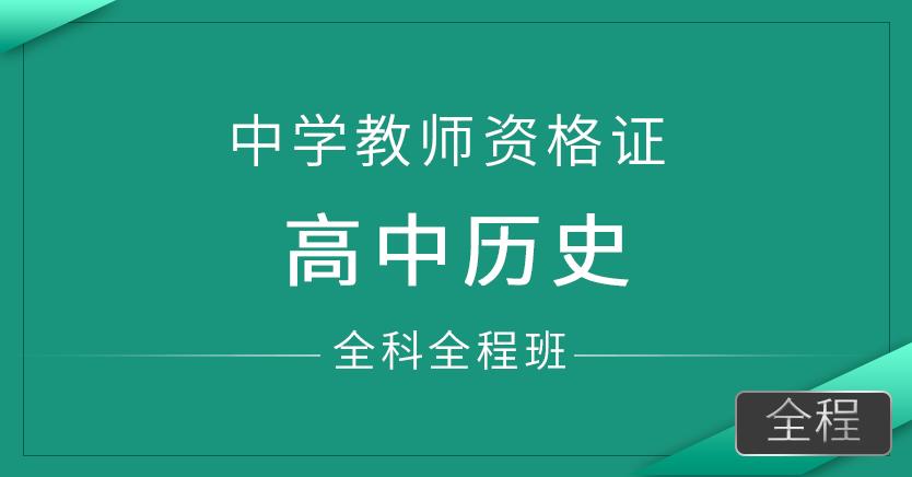 中学教师资格证-高中历史(全科全程班)