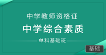 中学教师资格证-中学综合素质(单科基础班)