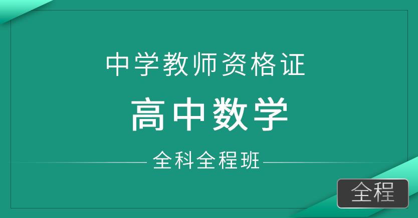 中学教师资格证-高中数学(全科全程班