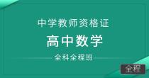 中学教师资格证-高中数学(全科全程班)