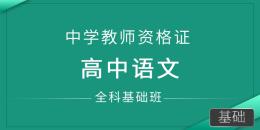 中学教师资格证-高中语文(全科基础班)