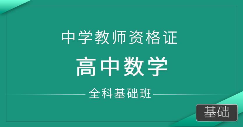中学教师资格证-高中数学(全科基础班