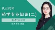 执业药师-药学专业知识(二)(预习班)