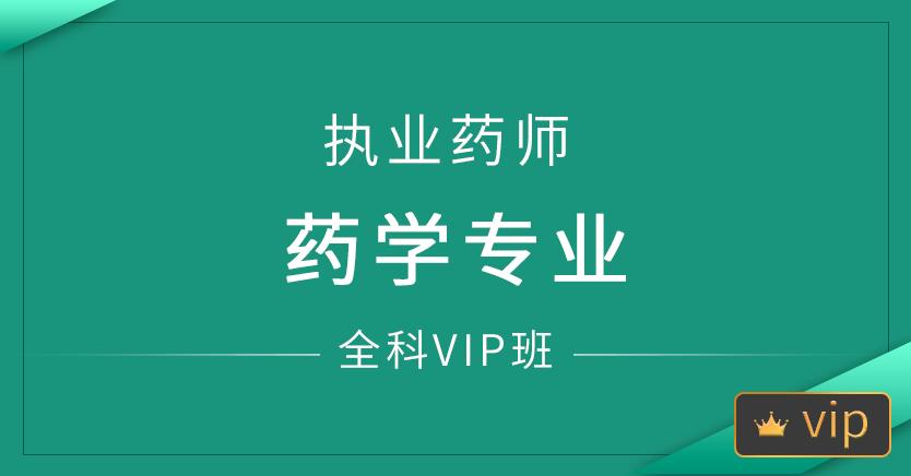执业药师-药学专业(全科VIP班)
