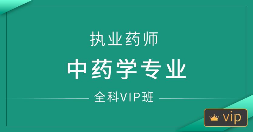 执业药师-中药学专业(全科VIP班)