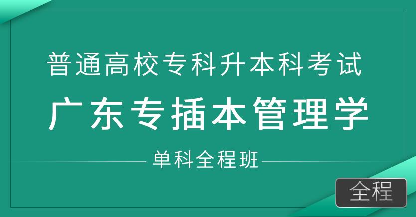 专插本管理学(单科全程班)
