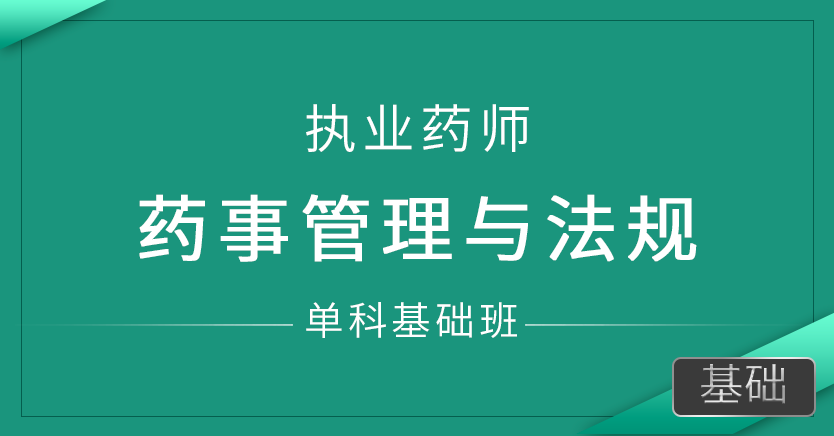 执业药师-药事管理与法规(单科基础班)