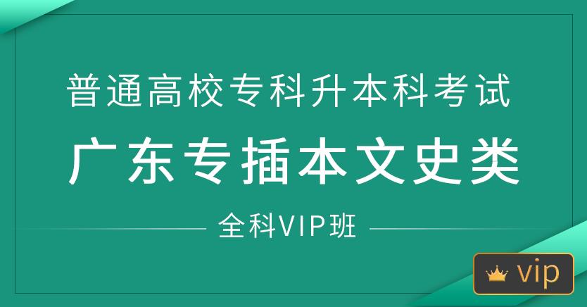 专插本(文史类)全科vip班