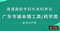 专插本(理工/医药类)全科vip班