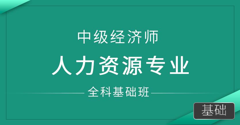 中级经济师-人力资源管理专业(全科基础