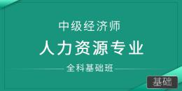 中级经济师-人力资源管理专业(全科基础班)