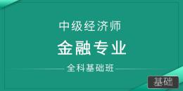 中级经济师-金融专业(全科基础班)
