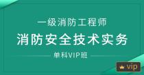 一级消防工程师-消防安全技术实务-(单科VIP班)