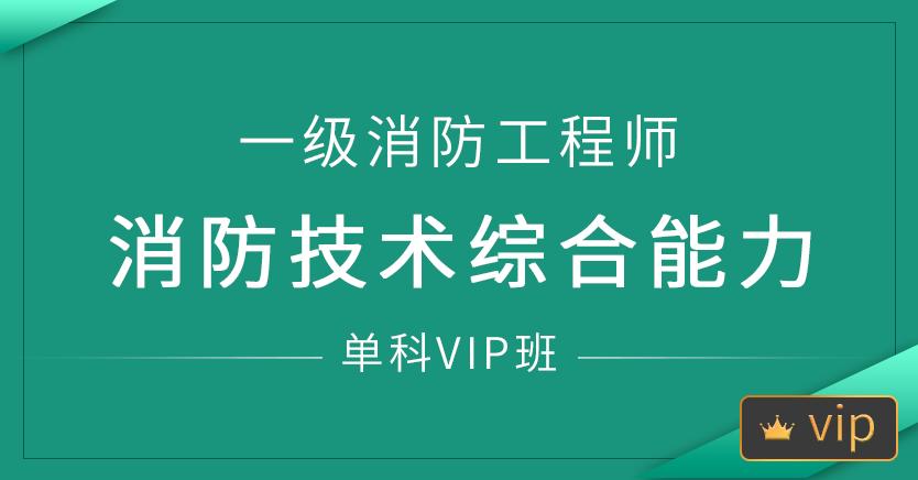 一级消防工程师-消防技术综合能力(单科VIP班)