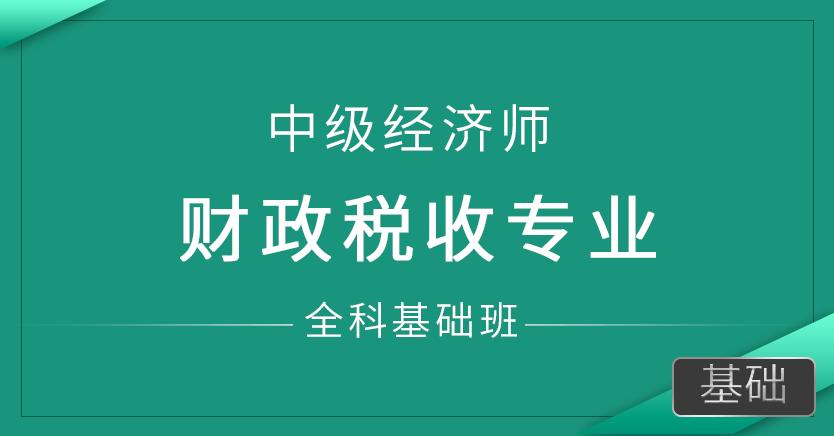 中级经济师-财政税收专业(全科基础班)