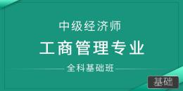 中级经济师-工商管理专业(全科基础班)