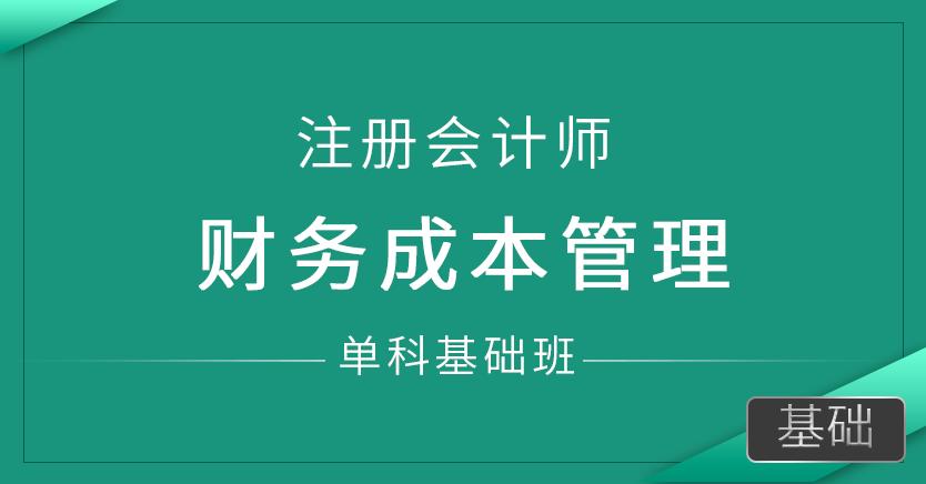 注册会计师-财务成本管理(单科基础班)