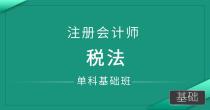 注册会计师-税法(单科基础班)
