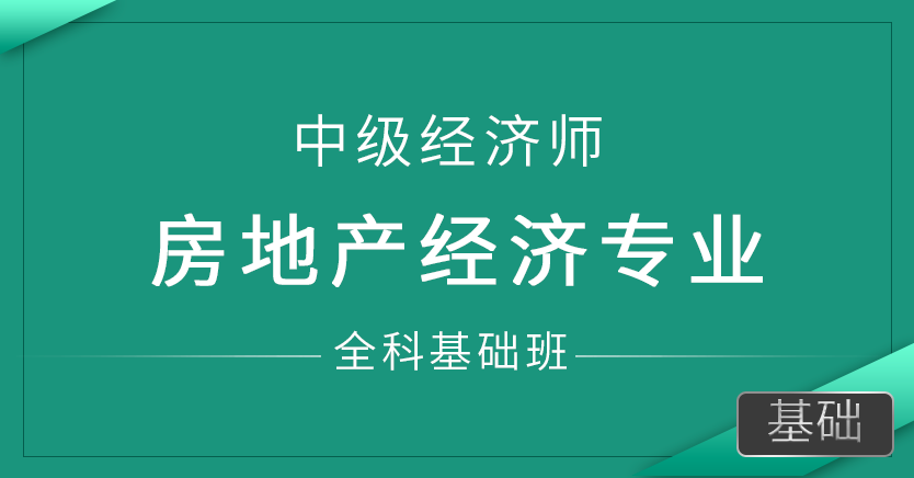 中级经济师-房地产经济(全科基础班)