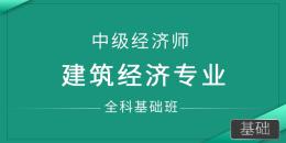 中级经济师-建筑经济(全科基础班)