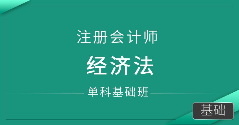 注册会计师-经济法(单科基础班)