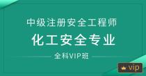 中级注册安全工程师-化工安全(全科VIP班)