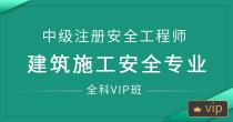 中级注册安全工程师-建筑施工安全(全科VIP班)