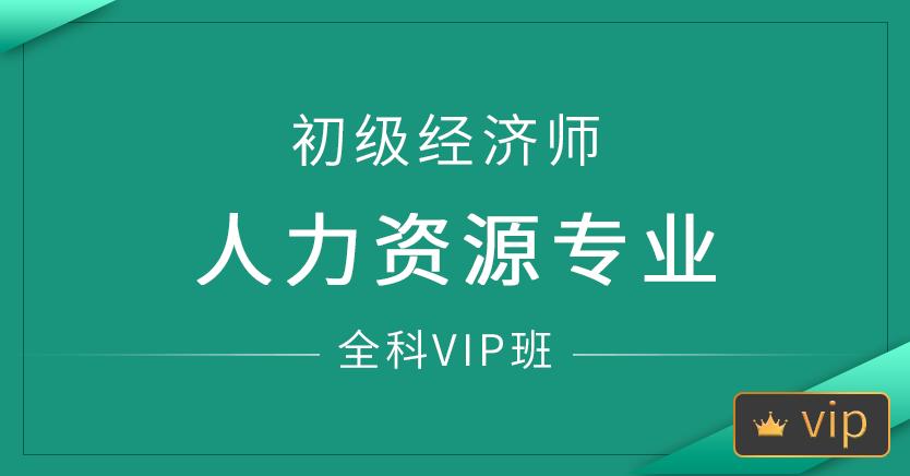 初级经济师-人力资源专业(全科vip班)