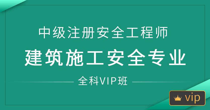 建筑施工安全(全科vip班)
