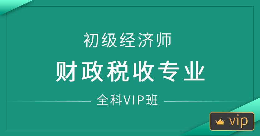 初级经济师-财政税收专业(全科vip班)