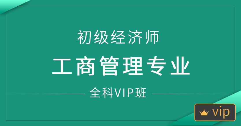 初级经济师-工商管理专业(全科vip班)