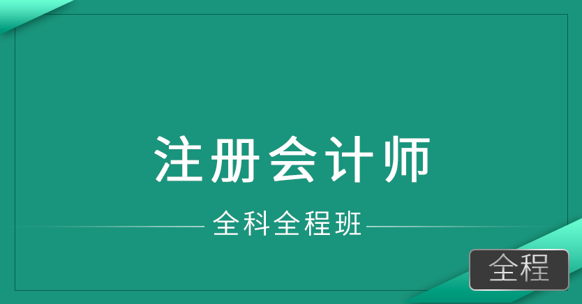 注册会计师(全科全程班)