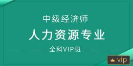 中级经济师-人力资源专业(全科VIP班)