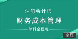 注册会计师-财务成本管理(单科全程班)