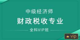 中级经济师-财政税收专业(全科VIP班)