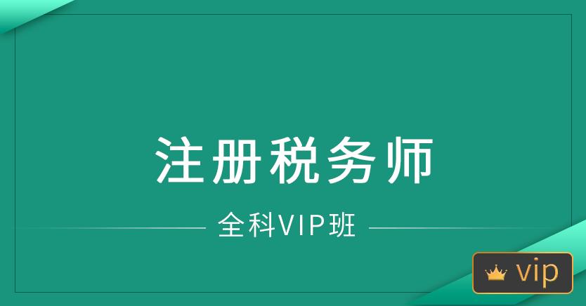 注册税务师全科VIP班