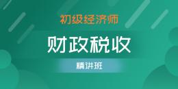 初级经济师-财政税收(精讲班)