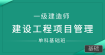 一级建造师-建设工程项目管理(单科基础班)