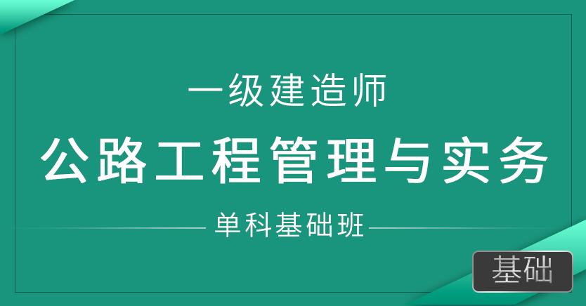 一级建造师-公路工程管理与实务(单科基础班)