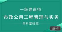 一级建造师-市政公用工程管理与实务(单科基础班)
