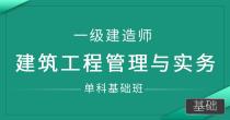 一级建造师-建筑工程管理与实务(单科基础班)