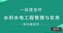 一级建造师-水利水电工程管理与实务(单科基础班)