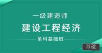 一级建造师-建设工程经济(单科基础班)