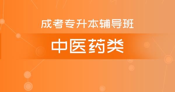 成考专升本辅导班(中医药类)