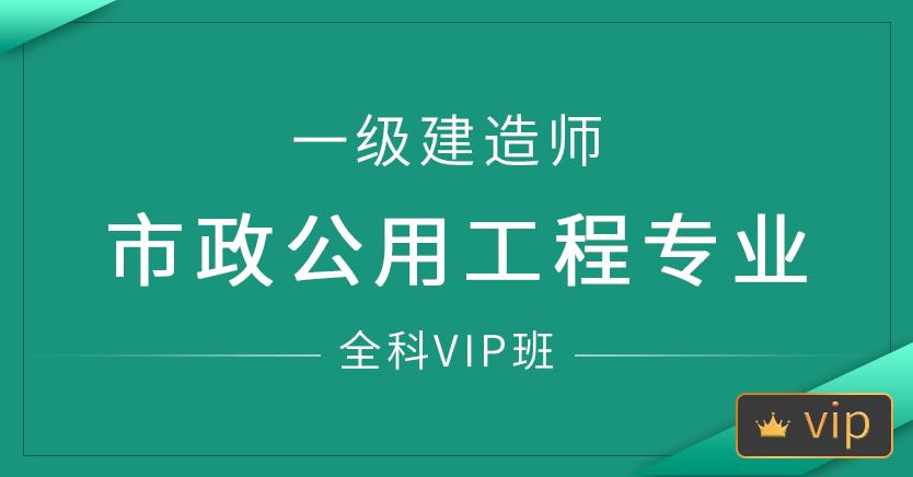 一级建造师-市政公用工程专业(全科VIP班)