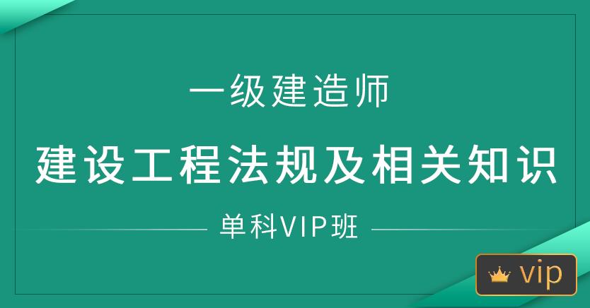 一级建造师-建设工程法规及相关知识(单科VIP班)