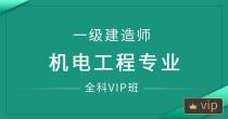 一级建造师-机电工程专业(全科VIP班)