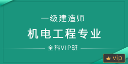 一级建造师-机电工程专业(VIP无忧班)